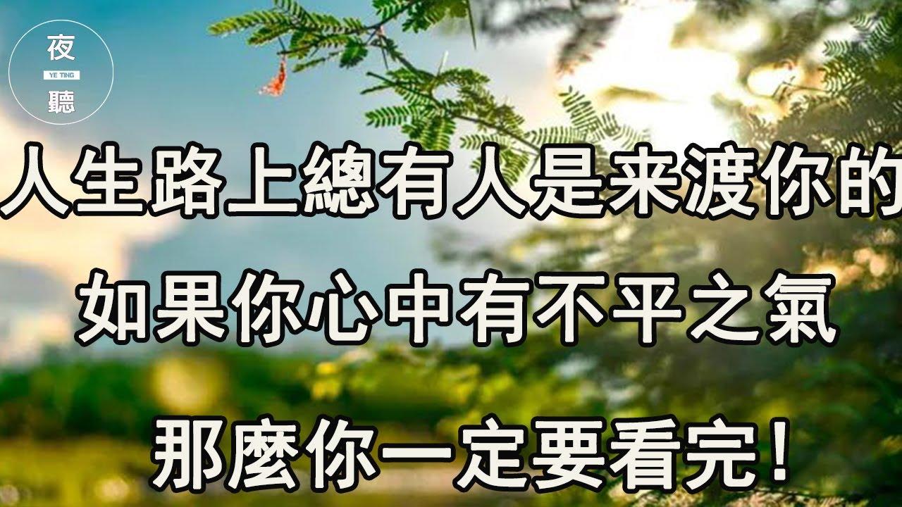 夜聽:人生路上總有人是來渡你的,如果你心中有不平之氣,那麼你一定要看完!