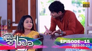 Husmak Tharamata | Episode 15 | 2019-05-23 Thumbnail