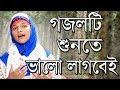 Minara Parveen  বিউটিফুল গজল  O Majhi  New Bangla Gojol