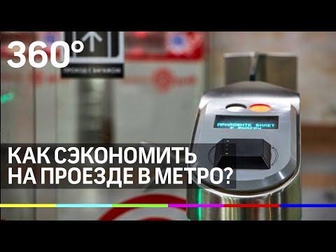 Как сэкономить на проезде в метро? Лайфхак с банковской картой