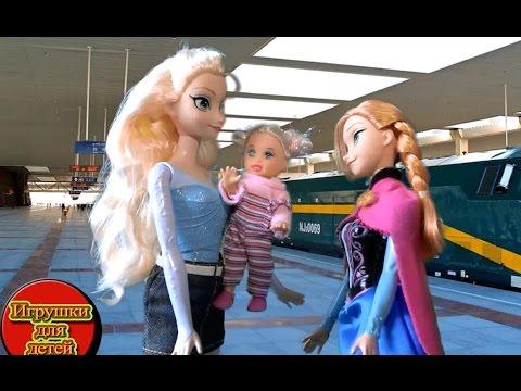 Эльза и Анна Куклы Холодное Сердце, Эльза стала мамой, Сериал Барби и её друзья