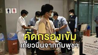 ไทยคุมเข้ม ผู้โดยสารเรือเวสเตอร์ดัม บินต่อเครื่องในไทย หลังมาเลเซียรายงานพบผู้ติดเชื้อแล้ว 1 ราย