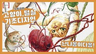 수밍쌤의 커여운 고양이 기초디자인 한 장 채색 FULL…