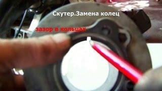 Cкутер .Заменил кольца- прет как сумашедший,пуск -с пол тыка..-engine repair