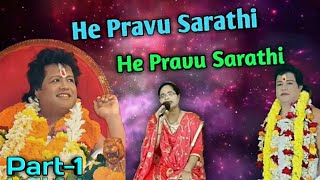 He Pravu Sarathi || He Pravu Sarathi || Srimad Sarathi dev latest song 2020 || Part-1