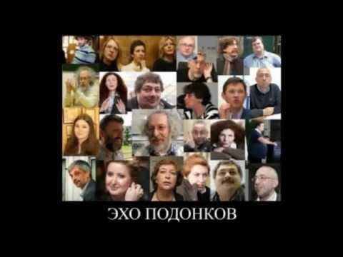 Про русофобов из Эха Москвы