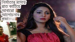 ণির্মাতার বাসায় রাত কাটিয়ে আবারো আলোচনায় প্রভা  Bangla News Binodon Bicitra