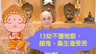 【法師講故事】第13集: 渡佛過河