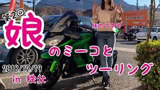【バイク女子】2018/12/19第2回娘とYAEHツーリングin秩父