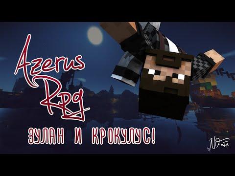 RPG AZERUS | DMS | #34 ЗУЛАН И КРОКУЛУС!