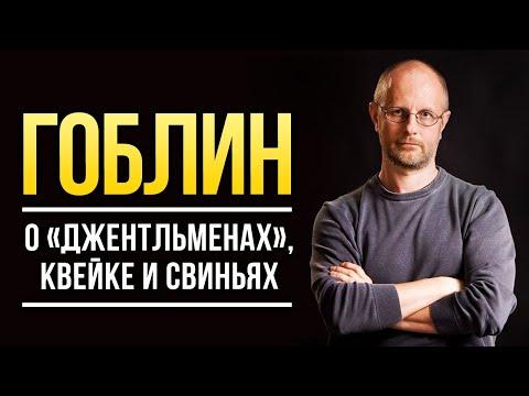 Дмитрий «Гоблин» Пучков об озвучке «Джентльменов», гопниках, Квейке и свиньях