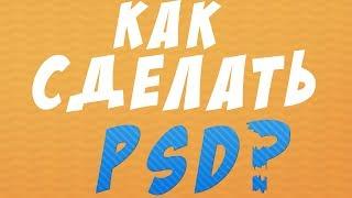 Как сделать PSD в Photoshop CS6?