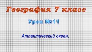 География 7 класс (Урок№11 - Атлантический океан.)