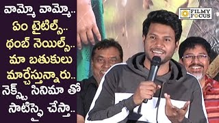 Sundeep Kishan Making Fun of Youtube Channels Titles @Tenali Ramakrishna BA BL Movie Success Meet