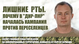 """Почему в """"ДНР-ЛНР"""" началась кампания против переселенцев"""