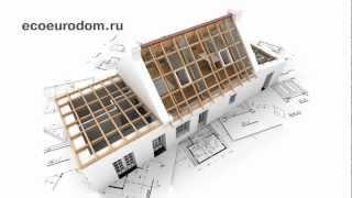 ЭкоЕвроДом - интервью с руководителем компании(Строительство канадских домов (домов по