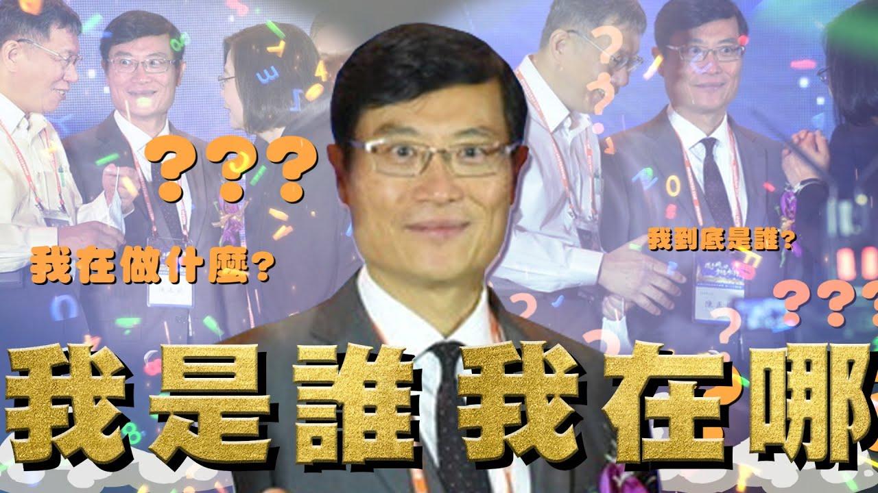 老鵝特搜#446 陳正祺/蘇貞昌/FOX體育台/張愛玲3