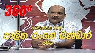360 | Palitha Range Bandara ( 06 - 01 - 2020 ) Thumbnail