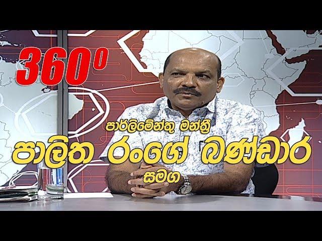 360 | Palitha Range Bandara ( 06 - 01 - 2020 )