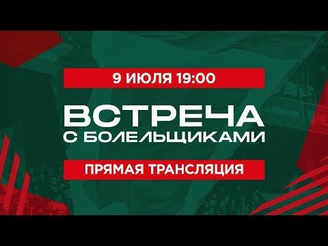 Встреча с болельщиками «Локо» на «РЖД Арене»