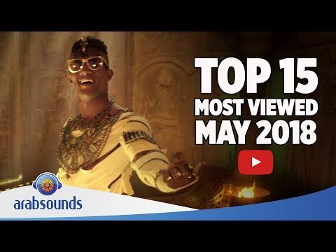 Top 15 Most Viewed Arabic songs of May 2018 | أكثر 15 أغاني عربية مشاهدة على يوتيو في مايو