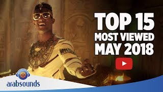 Top 15 Most Viewed Arabic songs of May 2018   أكثر 15 أغاني عربية مشاهدة على يوتيو في مايو