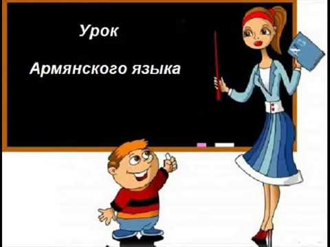 Уроки армянского языка онлайн - Христина - Profi-Teacher.ru