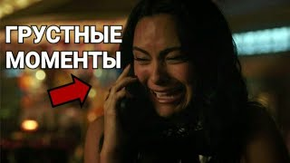 😢ТОП ГРУСТНЫХ МОМЕНТОВ 3 СЕЗОНА РИВЕРДЕЙЛА!