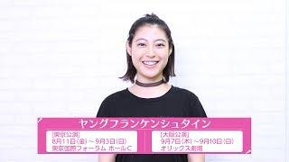 ミュージカル「ヤングフランケンシュタイン」8月11日(金)公演スタート...