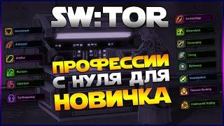 sW:TOR - Навыки экипажа - профессия и крафт. Гайд для начинающих