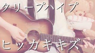 ヒッカキキズ / クリープハイプ ( Creephyp ) 尾崎世界観 / 弾き語り カバー cover by 大栄 莉華
