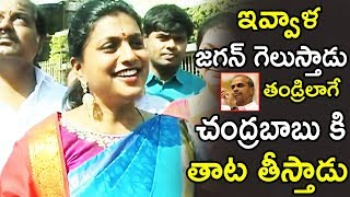 MLA Roja On AP Election Result || Roja Hilarious Comments On Chandrababu Naidu || Tollywood Book