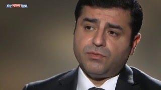 دميرطاش: جميع المقاتلين في سوريا جاءوا أولاً إلى تركيا