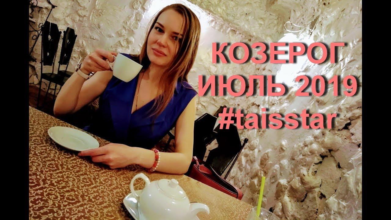 Гороскоп на Июль 2019 Козерог/Любовь&Деньги=Я