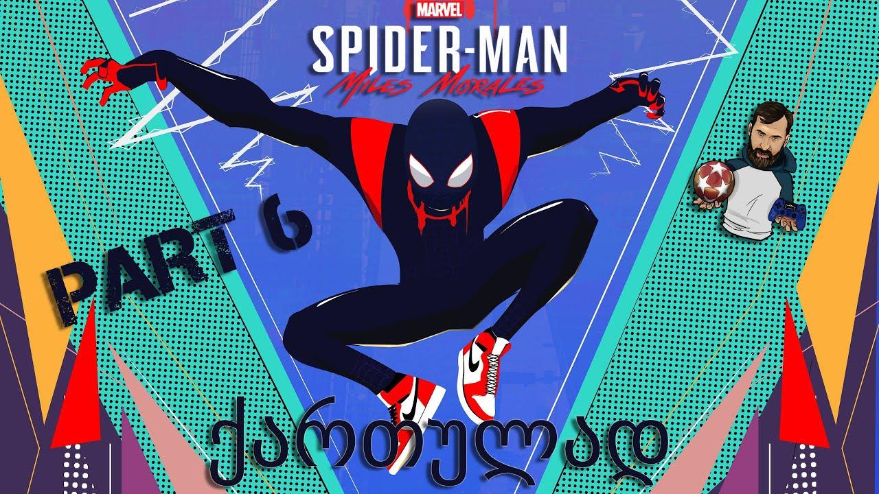 Spider Man Miles Morales PS5 ქართულად ნაწილი 6