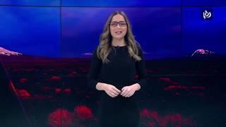 النشرة الجوية الأردنية من رؤيا 17-1-2020 | Jordan Weather