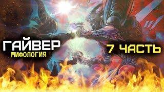 """ГАЙВЕР"" : МИФОЛОГИЯ (ЧАСТЬ 7) – ЭПИЛОГ!"
