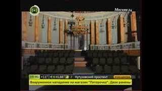 видео Московский музей-усадьба «Останкино»