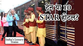 Top 10 MOST Luxurious Trains in India | Be Amazed