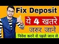 Fix Deposit | 4 Risk in Fix deposit Investment | 4 Things to consider while investing in Fix Deposit