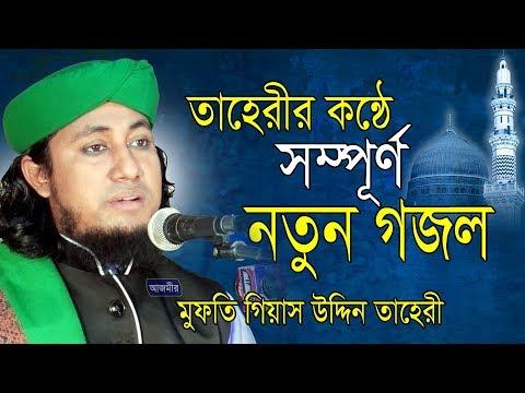 Mufti gias uddin tahery Gojol | সম্পূর্ন নতুন গজল | পীর মুফতি গিয়াস উদ্দিন তাহেরী | Islamic Song