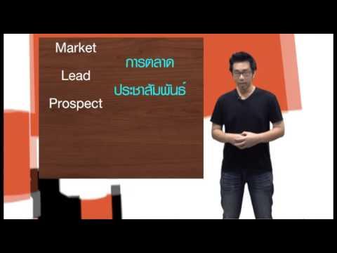 การตลาด,การขาย,การประชาสัมพันธ์ FSB T16 B2