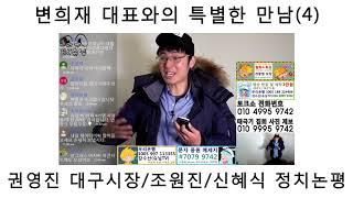 [변희재 대표와의 전화통화(4)] 조원진 의원 큰일났다!