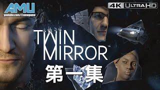 雙重鏡影 劇情攻略【4K60FPS.特效全開】 (1) 往事重溫、臨陣退縮、舉杯歡慶