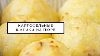 Как приготовить картофельные шарики с грибами?