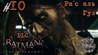 Batman Arkham Knight DLC[#10] - Ра`с аль Гул (Прохождение на русском(Без комментариев))