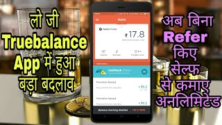 How to get FREE Unlimated Recharge on Android - Truebalance | ITG