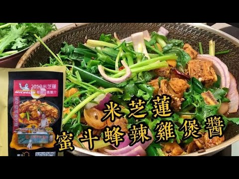 (無業配試食)米芝蓮一星推薦的蜜斗蜂辣雞煲醬好吃嗎?煮法?