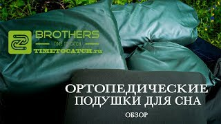 Карпфишинг/ОБЗОР/Комфортные подушки для сна.