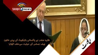Justice Tahira Safdar takes oath as first woman CJ of a Pakistani high court